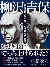 柳沢吉保――塗り替えられた元禄政治-電子書籍