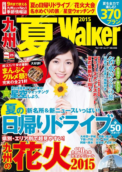 九州夏Walker2015拡大写真