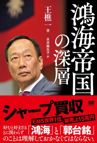 鴻海帝国の深層-電子書籍