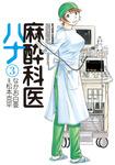 麻酔科医ハナ / 3-電子書籍