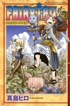 FAIRY TAIL(50)-電子書籍