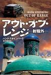 アウト・オブ・レンジ―射程外―-電子書籍