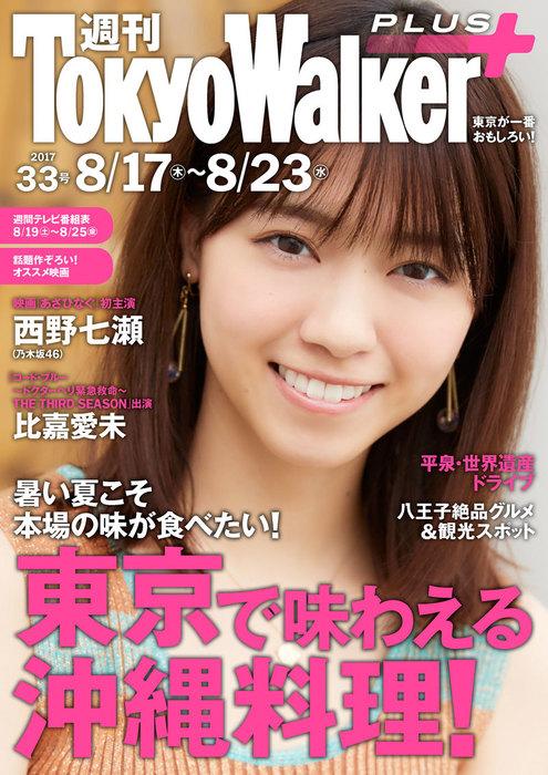 週刊 東京ウォーカー+ 2017年No.33 (8月16日発行)-電子書籍-拡大画像