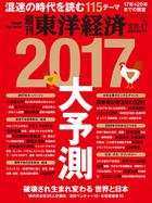 週刊東洋経済 2016年12月31日-2017年1月7日新春合併特大号