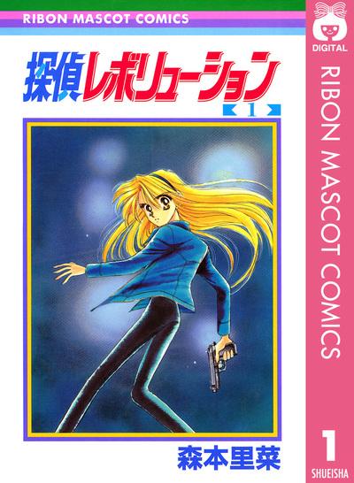 探偵レボリューション 1-電子書籍