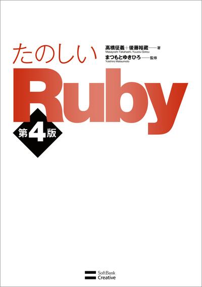 たのしいRuby 第4版-電子書籍