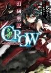 幻國戦記 CROW ―千の矢を射る娘―-電子書籍
