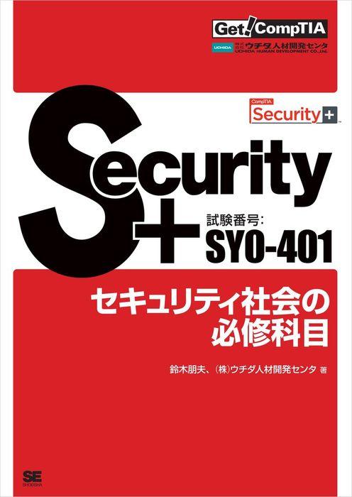 Get! CompTIA Security+ セキュリティ社会の必修科目(試験番号:SY0-401)拡大写真