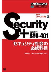 Get! CompTIA Security+ セキュリティ社会の必修科目(試験番号:SY0-401)-電子書籍