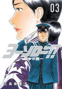 ヨーソロー!! ―宜シク候―(3)-電子書籍