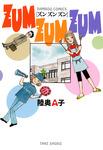 ZUM ZUM ZUM-電子書籍