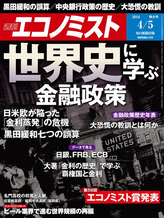 週刊エコノミスト (シュウカンエコノミスト) 2016年04月05日号-電子書籍-拡大画像