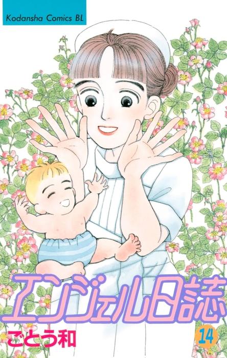 エンジェル日誌(14)-電子書籍-拡大画像