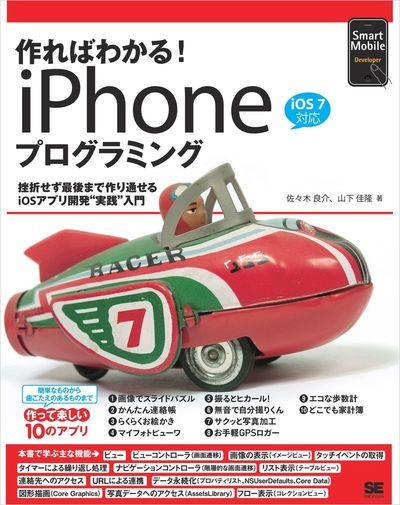作ればわかる!iPhoneプログラミング iOS7対応-電子書籍