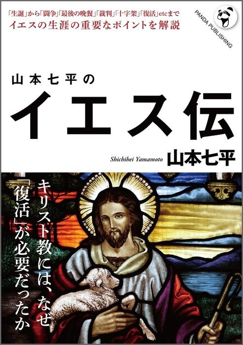 山本七平のイエス伝拡大写真