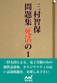 三村智保問題集 死活の1-電子書籍