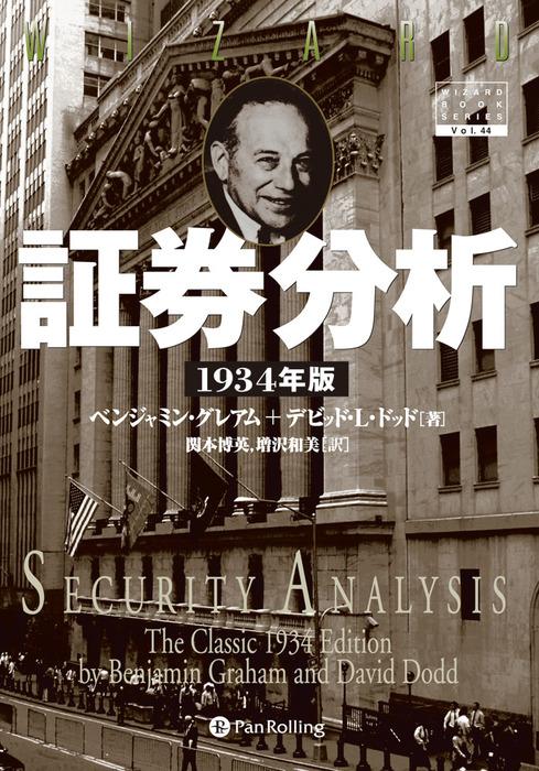 証券分析-電子書籍-拡大画像