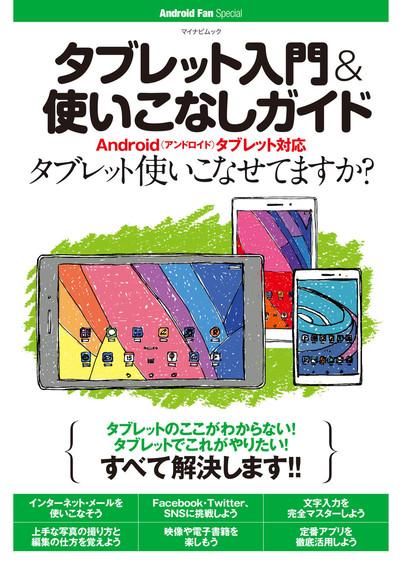 タブレット入門&使いこなしガイド-電子書籍