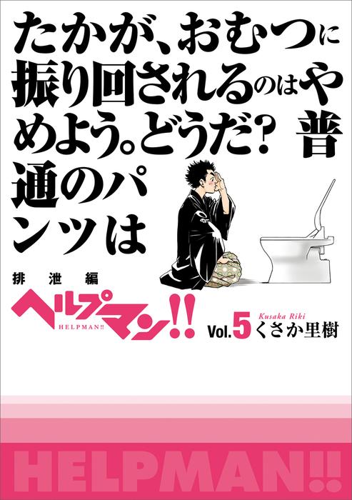 ヘルプマン!! Vol.5 排泄編拡大写真