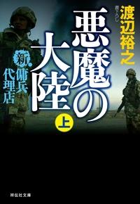 新・傭兵代理店 悪魔の大陸(上)
