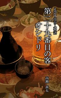 えびす亭百人物語 第二十九番目の客 オシドリ-電子書籍