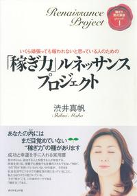 「稼ぎ力」ルネッサンス プロジェクト-電子書籍