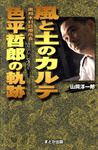 風と土のカルテ 色平哲郎の軌跡-電子書籍