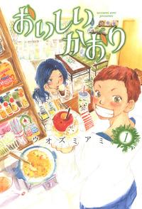 おいしいかおり 1巻-電子書籍