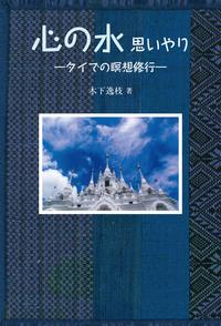 心の水 思いやり-電子書籍