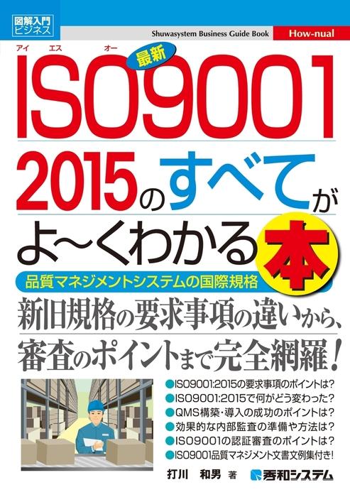 図解入門ビジネス 最新ISO9001 2015のすべてがよーくわかる本拡大写真