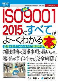 図解入門ビジネス 最新ISO9001 2015のすべてがよーくわかる本-電子書籍