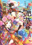 艶漢(5)-電子書籍