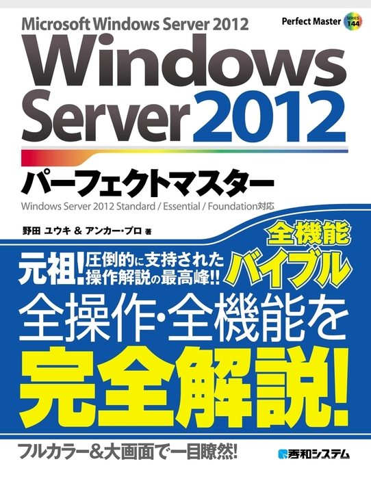 Windows Server 2012 パーフェクトマスター-電子書籍-拡大画像
