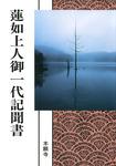 蓮如上人御一代記聞書(現代語版)-電子書籍