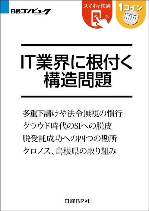 IT業界に根付く構造問題(日経BP Next ICT選書)拡大写真