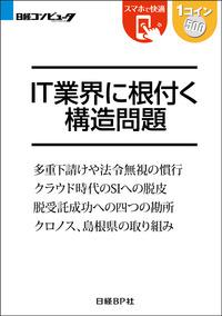IT業界に根付く構造問題(日経BP Next ICT選書)-電子書籍
