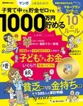 Como特別編集 子育て中でも貯金ゼロでも 1000万円貯める 10のルール-電子書籍