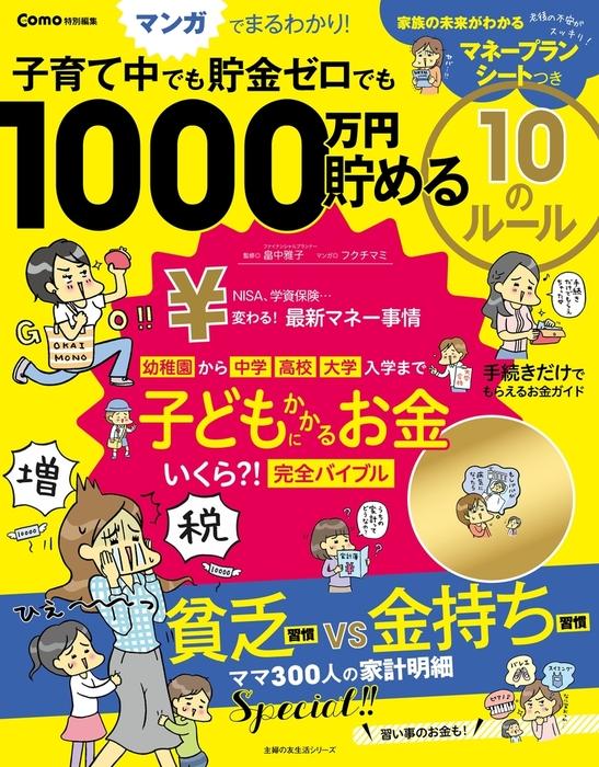 Como特別編集 子育て中でも貯金ゼロでも 1000万円貯める 10のルール-電子書籍-拡大画像