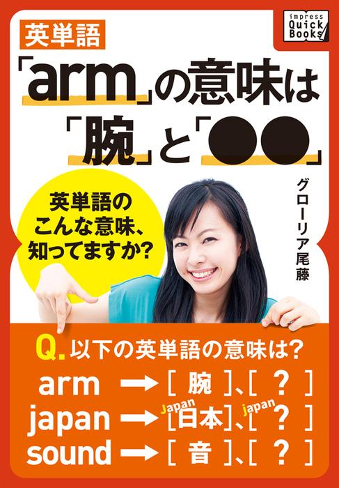 英単語「arm」の意味は「腕」と「●●」 ― 英単語のこんな意味、知ってますか?拡大写真