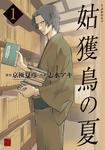 姑獲鳥の夏(1)-電子書籍
