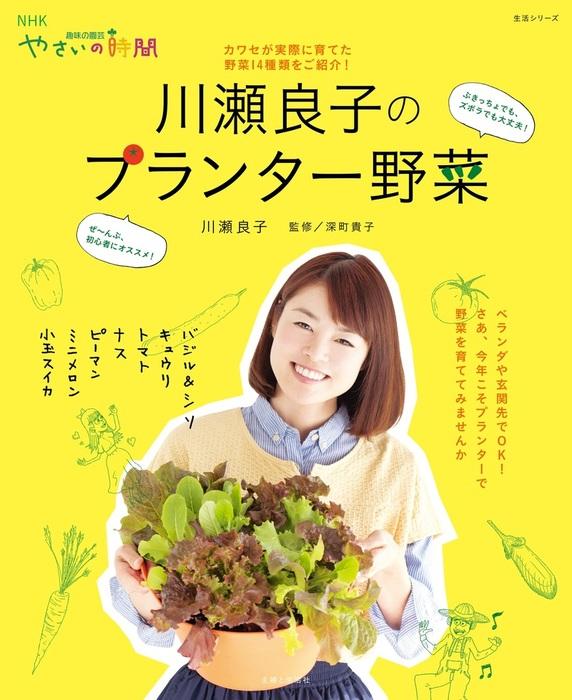 川瀬良子のプランター野菜-電子書籍-拡大画像