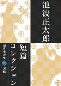 池波正太郎短編コレクション9刃傷 剣客小説集