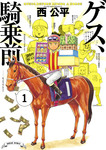ゲス、騎乗前 1-電子書籍