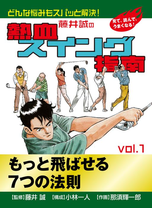藤井誠の熱血スイング指南(1)拡大写真