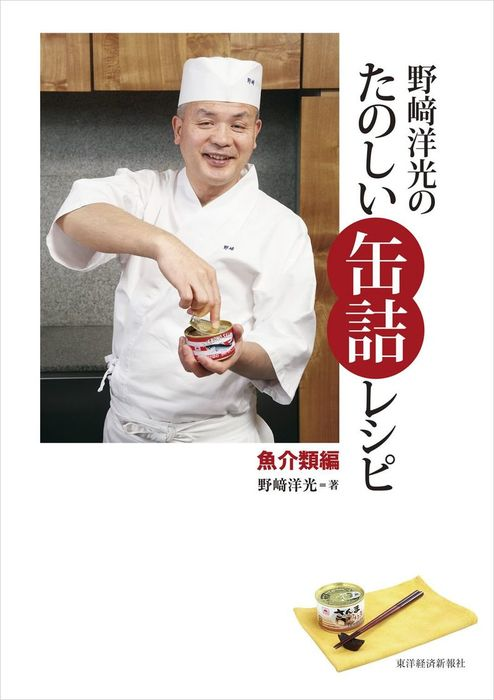 野崎洋光のたのしい缶詰レシピ 魚介類編拡大写真