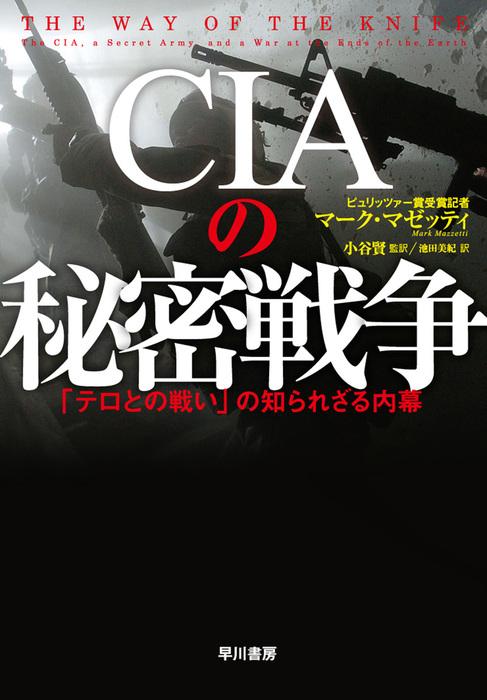 CIAの秘密戦争 「テロとの戦い」の知られざる内幕拡大写真