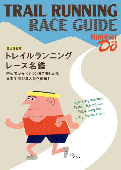 Sports Graphic Number Do EXTRA トレイルランニング レース名鑑拡大写真