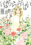 いばら・ら・ららばい-電子書籍