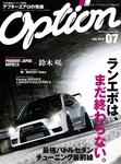 オプション 2014年7月号-電子書籍
