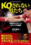 KOされない男たち 不屈のボクサーとセコンドの物語-電子書籍